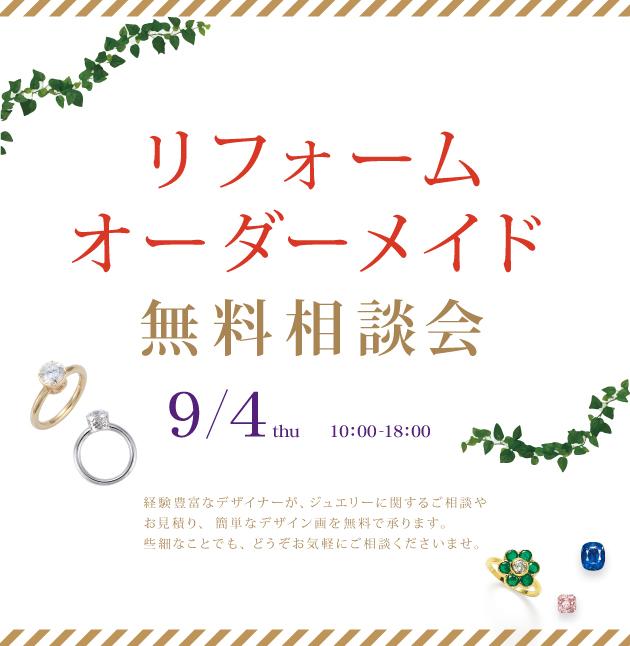 リフォームオーダーメイド無料相談会 9/4(木)