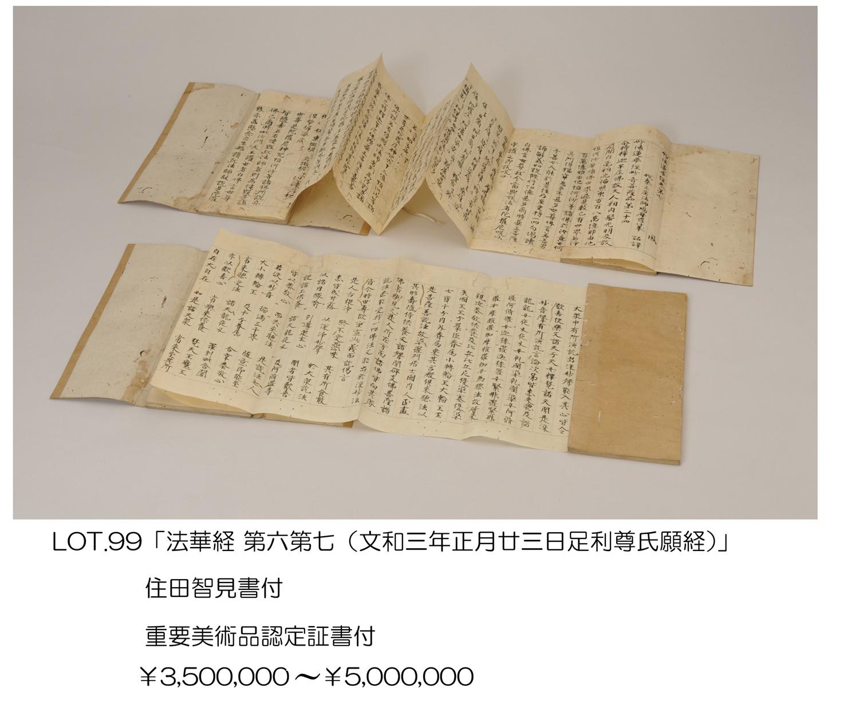 願経のコピー