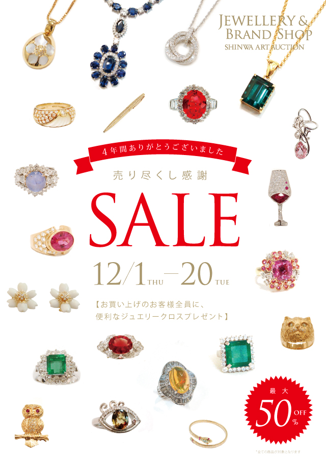 201612_jb_sale_web