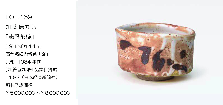 唐九郎300-2